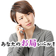 Let's 診断!あなたのお局様レベル!!